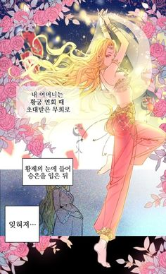 Who Made Me a Princess / Suddenly Became A Princess One Day Art Anime, Anime Art Girl, Anime Princess, My Princess, Palacio Imperial, Japanese Princess, One Piece Ace, Manga List, Handsome Anime
