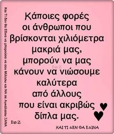 Greek Quotes, Forever Love, Picture Quotes, Diy And Crafts, Motivational Quotes, Wisdom, Messages, Humor, Feelings