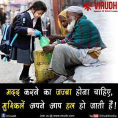 Very nice and true saying ....share your thoughts...you can also join us @ www.virudh.com