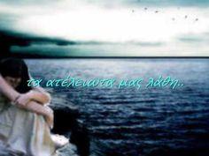 Θάλασσες - Ηλίας Κλωναρίδης - YouTube Corinth Canal, Without Borders, Greek History, Greek Music, Archipelago, Places To Visit, Waves, Songs, Connection