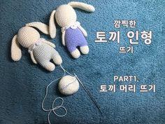 [토리 뜨개방] 깜찍한 토끼 뜨기♥︎ (수제 인형 만들기/ PART1. 토끼 머리 뜨기) - YouTube Easter Bunny Crochet Pattern, Crochet Patterns, Amigurumi, Crochet Granny, Crochet Stitches, Crocheting Patterns, Shawl Patterns