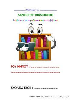 Το νέο νηπιαγωγείο που ονειρεύομαι : Οργανώνοντας τους φακέλους των νηπίων End Of School Year, In Kindergarten, Clip Art, Classroom, Education, Blog, Crafts, Blogging, Crafting