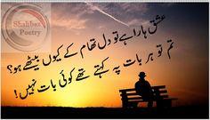 Koi Baat Nahi Urdu Poetry Best Collection