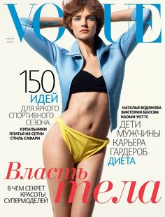 June 2012 Vogue Russia - Natalia Vodianova.     Not my favorite cover of this model...