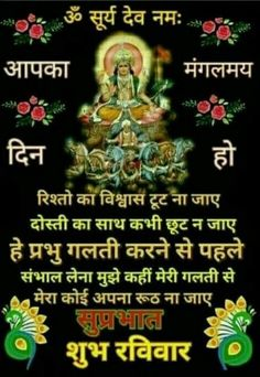 Be kind, Co operative and helpful to those who are needy ! Good Morning Images, Happy Sunday Hd Images, Beautiful Morning Quotes, Good Morning Picture, Morning Pictures, Morning Prayer Quotes, Hindi Good Morning Quotes, Morning Inspirational Quotes, Morning Greetings Quotes