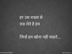 Har us sakhs se lad Lete hai hum. Self Love Qoutes, Words Hurt Quotes, Sorry Quotes, Shyari Quotes, Desi Quotes, Hindi Quotes On Life, People Quotes, True Quotes, Friendship Quotes In Hindi