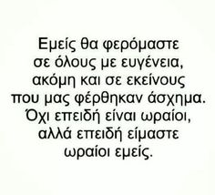 Quotes Old Quotes, Greek Quotes, Lyric Quotes, Best Quotes, Tattoo Quotes, Lyrics, Magnified Images, Greek Symbol, Live Laugh Love