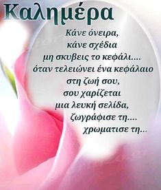 Καλημέρα ...giortazo.gr - Giortazo.gr Good Morning Texts