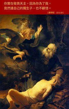 【今日福音:你實在敬畏天主,因為你為了我,竟然連自己的獨生子,也不顧惜。】〈創世紀 22:1-2,9,10-13,15-18〉 —— 那時候,天主試探亞巴郎,說:「亞巴郎!」 亞巴郎回答說:「我在這裡。」 天主說:「帶你心愛的獨生子依撒格,到摩黎雅地方去,在我要指給你的一座山上,將他獻為全燔祭。」 —— 當他們到了天主指給亞巴郎的地方,亞巴郎便在那裡,築起一座祭壇,擺好木柴,將兒子依撒格捆好,放在祭壇的木柴上。 亞巴郎正伸手舉刀,要宰獻自己的兒子時,上主的使者從天上,對亞巴郎大聲說:「亞巴郎!亞巴郎!」 亞巴郎回答說:「我在這裡。」 使者說:「不可在這孩子身上下手,不要傷害他!我現在知道你實在敬畏天主,因為你為了我,竟然連自己的獨生子,也不顧惜。」 —— 亞巴郎舉目一望,見有一隻公綿羊,兩角纏在灌木中,於是前去取了那隻公綿羊,代替自己的兒子,獻為全燔祭。 ——…
