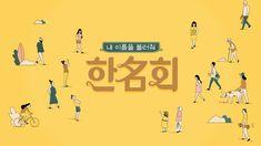 Client : JTBC  Directing :  Chang cheongahn & Han soyeon  Design & Animation : Sujin yang  Sound : JTBC