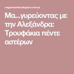 Μα...γυρεύοντας με την Αλεξάνδρα: Τρουφάκια πέντε αστέρων Greek Beauty, Truffles, Food And Drink, Desserts, Blog, Recipes, Cake Truffles, Tailgate Desserts, Truffle