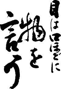 "Japanese phrase 目は口ほどに物を言う me wa kuchi hodo-ni mono wo iu ""The eyes speak as much as the mouth."""
