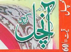 Aanchal Digest July 2015 | Aanchal Digest Aanchal Digest July 2015, Aanchel Digest Read online or download free edition of July 2015, read following stories in this edition as: Muhammad Dil Ka Sajda Hey by Sabas Gull, Mujhy Rang Dey by Sadaf Asif, Banky Beta by Nighat Naseem, Fee Sabeelillah by Fakhra Gull, Ye Hausla Jo Thakan Main Hey by Talat Nizami, Aftaar Party by Nazeer Fatima, Andar Ka Dukh by SHamsa Kanwal, Mehrban Mehman by Neelam Shehzadi, Main Boloon K Na Boloon by Chanda Chauhdry, Mau