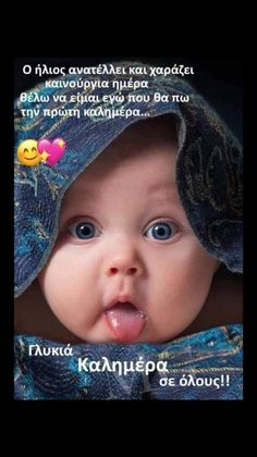 Good Morning Picture, Morning Pictures, Good Morning Images Download, Baby Faces, Good Morning Messages, Greek Quotes, Baby Boy, Hair Beauty, Fun