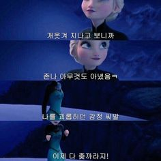 Korean Quotes, Funny Moments, Haha, Tumblr, Messages, Mood, Lettering, Memes, Disney
