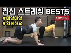 9분! 초간단 효과200% 누워서하는 복근운동 (11자 복근 식스팩 만들기) - YouTube Acupuncture, Wrestling, Exercise, Diet, Sports, Lucha Libre, Ejercicio, Hs Sports, Excercise