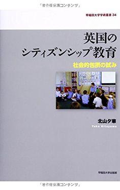 Amazon.co.jp: 英国のシティズンシップ教育: 社会的包摂の試み (早稲田大学学術叢書): 北山 夕華: 本 Citizenship Education