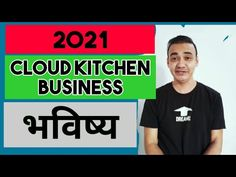 Future of Cloud Kitchen Business 2021 !! Indian Cloud Kitchen Business Future - YouTube