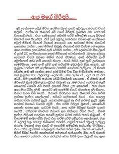 AyaMageBirindayi1 - Sinhala Wal Katha