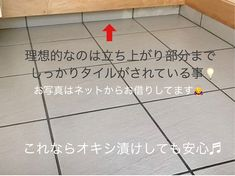 yumiさんはInstagramを利用しています:「. お待たせしましたー🙋←待ってない?笑 #ml後悔…」 Tile Floor, I Am Awesome, House Plans, Interior Decorating, Flooring, How To Plan, Home Decor, Instagram, Entryway