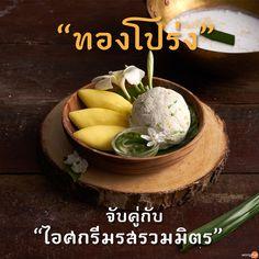 """เคล็ดลับ """"ตัก เติม แต่ง"""" ไอศกรีมกินคู่ขนมไทยโบราณหายาก Homemade Desserts, Sweet Desserts, Dessert Recipes, Thai Recipes, Sweet Recipes, Thai Ice Cream, Eat Thai, Thai Dessert, Food Decoration"""