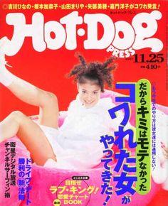 HotDogPRESS971125吉川ひなの2 (2)