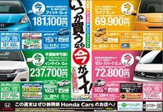 「決算 チラシ」の画像検索結果 Web Design, Graphic Design, Car Car, Advertising, Layout, Cars, Poster, Design Web, Page Layout