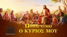 Is the Bible the Lord, or Is God? Christian Films, Christian Videos, Faith Bible, Faith In God, Jesus Faith, Films Chrétiens, La Sainte Bible, The Bible Movie, Padre Celestial