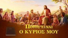 Is the Bible the Lord, or Is God? Christian Films, Christian Videos, Films Chrétiens, La Sainte Bible, Trailer Peliculas, The Bible Movie, Saint Esprit, Christian Families, Christian Church