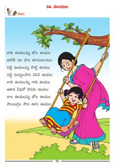 Telugu Picture Reading Video Lesson UUYALA (ఊయల)