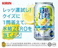 キャンペーンアイデア キリン 氷結ZERO