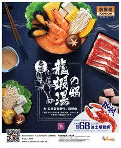Restaurant Poster, Restaurant Menu Template, Food Menu Design, Food Poster Design, Japanese Menu, Food Promotion, Shabu Shabu, Food Banner, Food Advertising