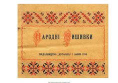 Ukranian charted embroidery pamphlet, 1930