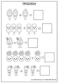 Προσθέσεις - Φυλλάδια εργασίας Preschool Prep, Preschool Writing, Preschool Themes, Toddler Learning Activities, Preschool Activities, Teaching Kids, Community Helpers Worksheets, Kindergarten Math Worksheets, Preschool Pictures