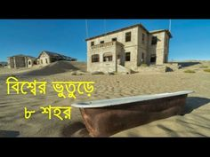 বশবর ভতড  শহর এব তর অজন গলপ || 8 Ghost Cites In The World বশবর ভতড  শহর এব তর অজন গলপ || 8 Ghost Cites In The World  বশবর ভতড  শহর এব তর অজন গলপ .................................................................... গ ছমছম! শনশন রসতঘট দর থক দরনতর জনমনবর চহন পরযনত নই ইতউত মথ তল দডয় রয়ছ জরজরণ কয়কট বড ইমরতর গ বয় জডয় উঠছ লতন পরগছ শনশন কর হওয় বইছ সতযই যন ভতড কনও শহর SEE MORE THIS LINK:http://ift.tt/2efLWSS  MUSIC USE: ...................... Long Note Four by Kevin MacLeod is licensed under a…