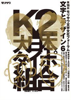 Morisawa Character Culture Forum - Shinsuke Suzuki and Hiroto Higuchi (Tunnel)