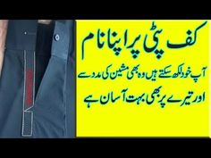 How To Right My Name On Kaf Patti - Gents Kurta Design - Step By Step Kingsman Tailor my whatsapp no next video for subsacribe my channel link . Pakistani Kurta Designs, Gents Kurta Design, Indian Bridal Wear, Wear Red, Kingsman, Designer Clothes For Men, Maroon Color, Cut Shirts, Trouser Pants