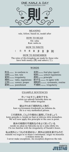 Learn one Kanji a day with infographic: 則 (soku)