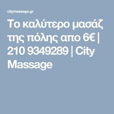 Το καλύτερο μασάζ της πόλης απο 6€ | 210 9349289 | City Massage