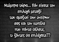 Funny Greek, Greek Quotes, Funny Images, Laugh Out Loud, Jokes, Humor, Sayings, Reading, Minions
