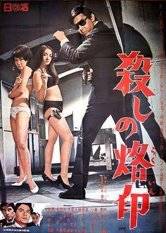 Branded to Kill (1967) Stars: Jô Shishido, Kôji Nanbara, Isao Tamagawa ~  Director: Seijun Suzuki
