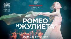 """Каним ви да станете зрители на най-романтичната история - """"Ромео и Жулиета"""", разтърсващ балет на Ковънт Гардън в Кино Арена в The Mall на 21, 24 и 25 октомври!"""