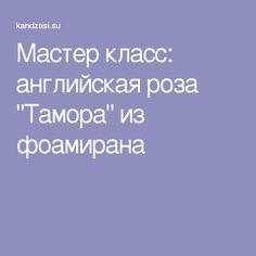 "Мастер класс: английская роза ""Тамора"" из фоамирана"