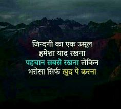 Heart Touching Shayari, Zindagi Quotes, Best Motivational Quotes, Dil Se, Deep Quotes, Photo Quotes, Inspirational Thoughts, Attitude Quotes, Poetry Quotes