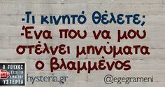 Funny Greek Quotes, Funny Quotes, Woman Quotes, Me Quotes, Have A Laugh, Funny Clips, Cheer Up, English Quotes, Just Kidding