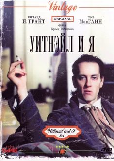 Уитнэйл и Я (Withnail & I)