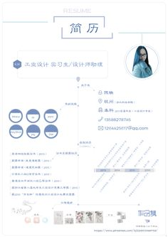 7 resume design concepts which get you hired - Resume Tips Ppt Design, Graphic Design Layouts, Resume Design, Layout Design, Resume Tips, Resume Cv, Sample Resume, Portfolio Covers, Portfolio Design
