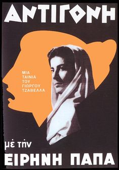 Starring Irini Pappa by Giorgos Tzabella Old Posters, Travel Posters, Vintage Posters, Ancient Names, Ancient Art, Irene Papas, Cinema Posters, Movie Posters, Ancient Greek Theatre