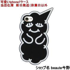 スマホケース・テックアクセサリー 【可愛い】Sleepie iphone 7 case シリコン 即納