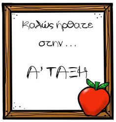 Education, Signs, Greek, Shop Signs, Onderwijs, Learning, Greece, Sign